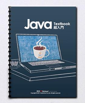 Java超入門テキスト