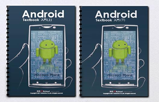 Androidアプリ開発テキスト